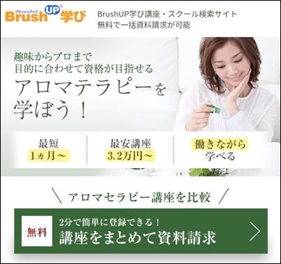 アロマテラピー資格「BrushUP学び」